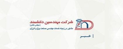 کسب رتبه برتر در ارزیابی عملکرد شرکت های طرف قرارداد توزیع نیروی برق شهرستان اصفهان در سال 95