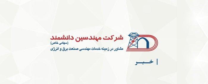 کسب واحد نمونه پژوهشی استانی از سازمان صنعت معدن و تجارت استان اصفهان