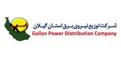 شرکت توزیع نیروی برق استان گیلان
