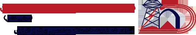 شركت مهندسين مشاور دانشمند اصفهان :: .Daneshmand Co
